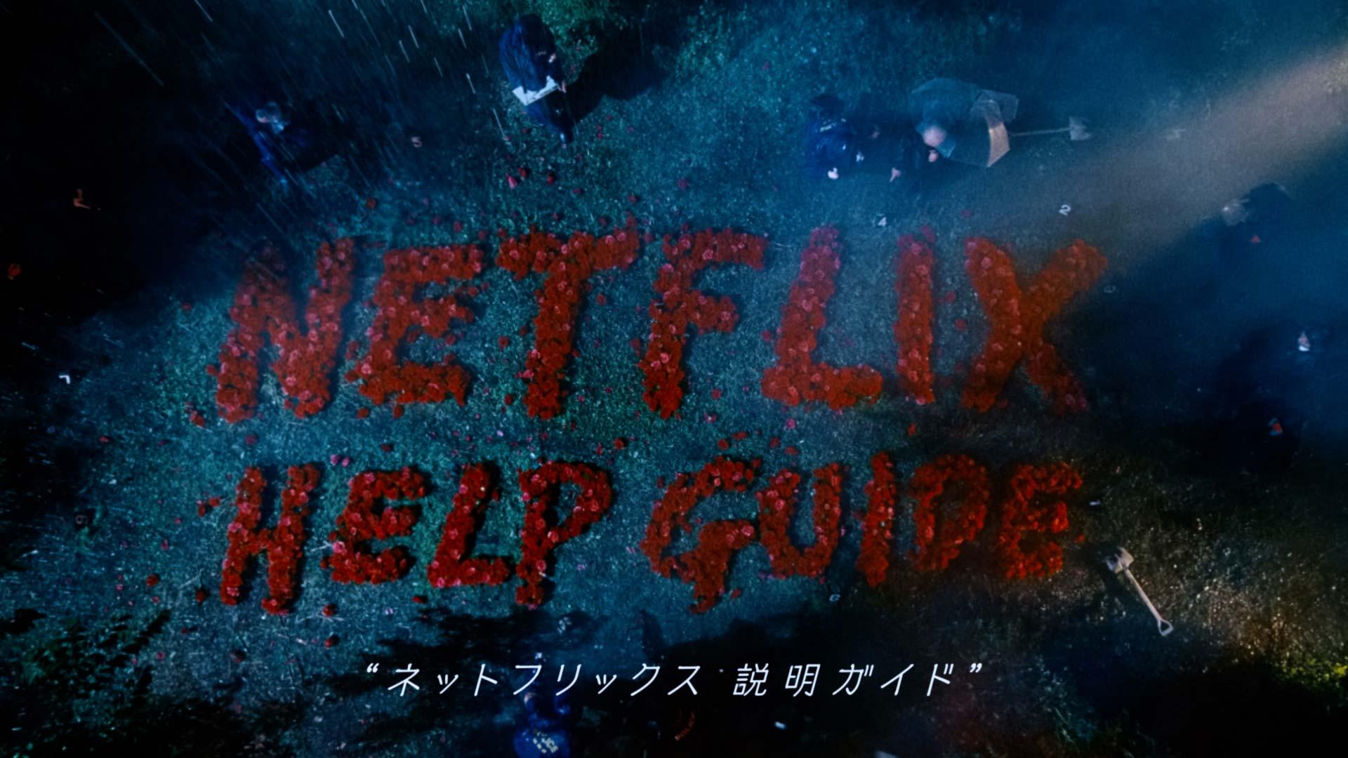 Netflix「NETFLIX HELP GUIDE」