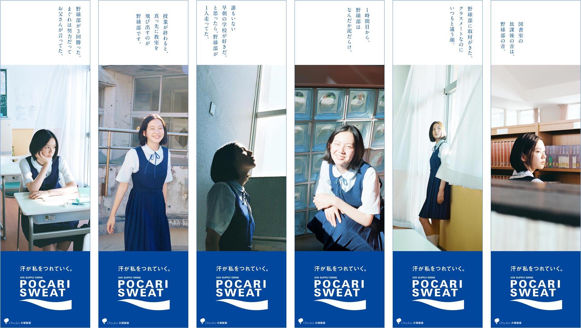 大塚製薬ポカリスエット 2021 朝日新聞広告「野球部」シリーズ